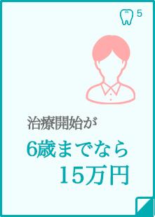 治療開始が6歳までなら20万円