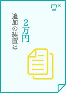 追加の装置は2万円