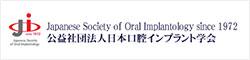 日本インプラント学会