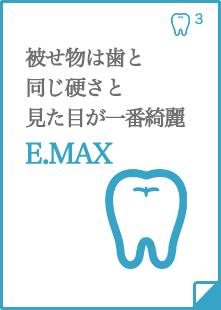 被せ物は歯と同じ硬さE.MAX