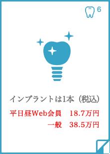 インプラントは1本17万円