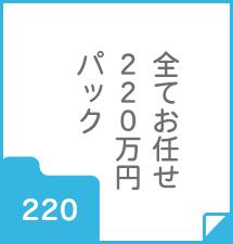 全てお任せ200万円パック